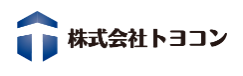 株式会社 トヨコン